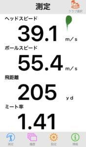 UD2UT2109 飛距離