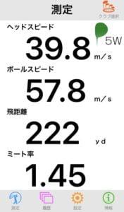 inpres ud+2fw2019 飛距離