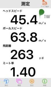TW747 455 飛距離データ
