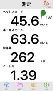 TW747 460 飛距離データ