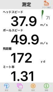 apexの飛距離