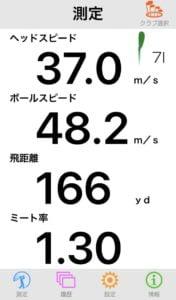 apex pro の飛距離