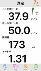 M5アイアンの飛距離