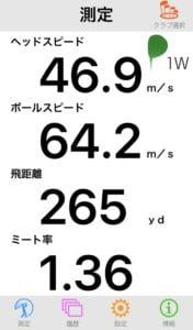 ミズノプロModel-Sの飛距離