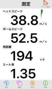 TW-Uの飛距離