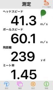 M5フェアウェイウッドの飛距離