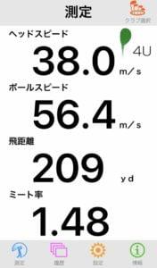 M6レスキューの飛距離