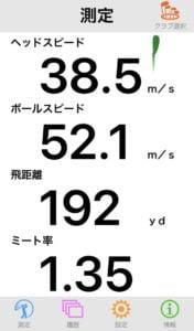 G410クロスオーバーの飛距離