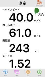 G410STD FW飛距離