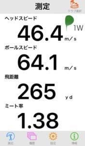 M5TOURの飛距離