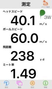 G410SFT FW飛距離