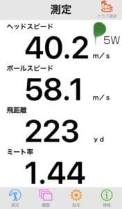 キングF9FW飛距離