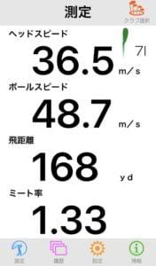 RB-247Jアイアンの飛距離