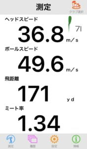 RMX120アイアンの飛距離