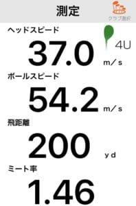 TS3ユーティリティの飛距離