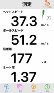 RMX220アイアンの飛距離