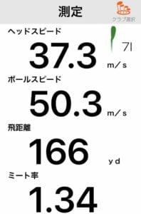 T100アイアンの飛距離データ