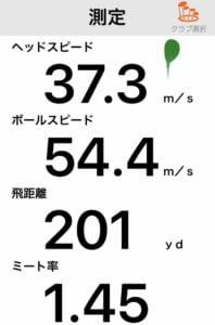 RMXユーティリティ2020の飛距離データ
