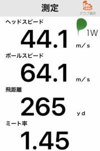 JGRドライバー2019飛距離データ