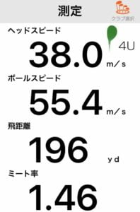 JGR HY2019飛距離データ